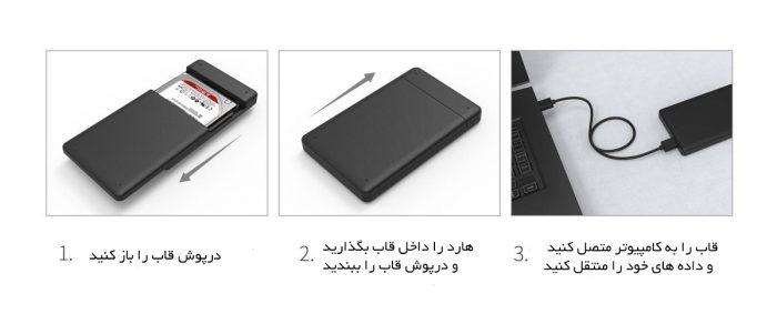 1200 538 700x292 - ORICO 2.5 inch USB3.0 BOX 2577U3 باکس هارد اوریکو
