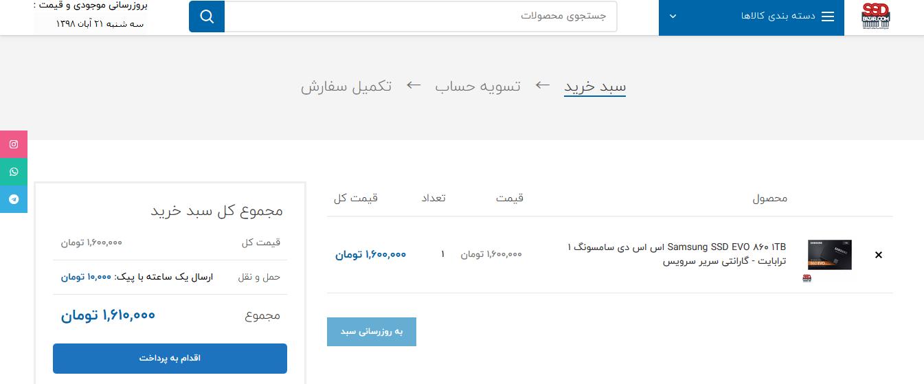 sabad kharid - راهنمای خرید اینترنتی
