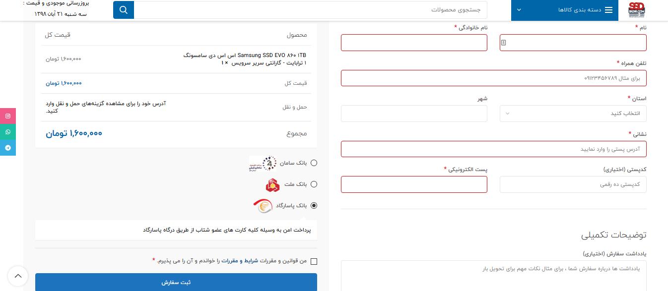 tasvie hesab - راهنمای خرید اینترنتی
